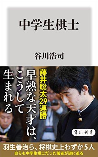 中学生棋士 (角川新書)