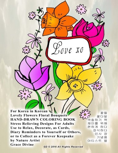 For Korea in Korean Lovely Flowers Floral Bouquets HAND-DRAWN COLORING BOOK Stress Relieving Designs For Adults  Use to Relax, Decorate, as Cards, ... Nature Artist  Grace Divine (Korean Edition) -