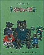 3びきのくま (世界傑作絵本シリーズ―ロシアの絵本)