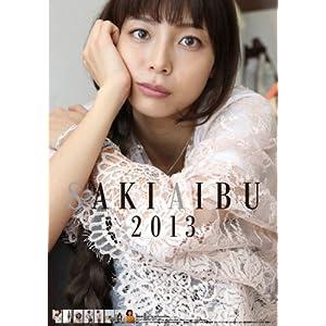 『相武紗季 2013カレンダー』