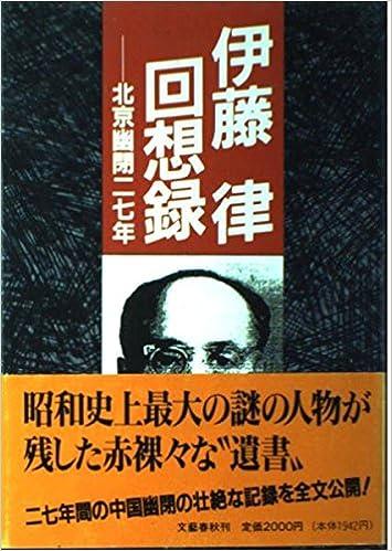 伊藤律回想録―北京幽閉二七年 | ...
