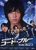 2010 Japanese Drama: Code Blue (II) w/ Eng Sub