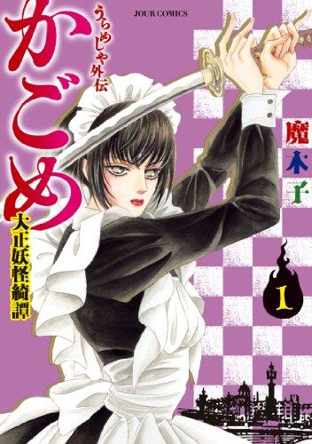 うらめしや外伝 かごめ ー大正妖怪綺譚ー(1) (ジュールコミックス)
