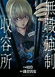 無職強制収容所(2) (アクションコミックス)