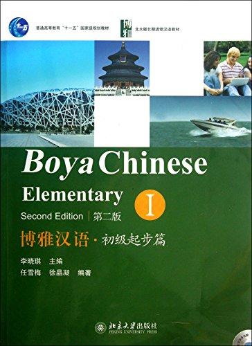 Boya Chinese: Elementary 1 (2nd Ed.) (w/MP3) (Chinese Edition)