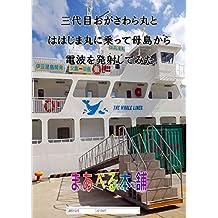 SANDAIME OGASAWARA MARU TO HAHAJIMA MARU NI NOTTE HAHAJIMAKARA DENPAWO HASSYASITEMITA (Japanese Edition)