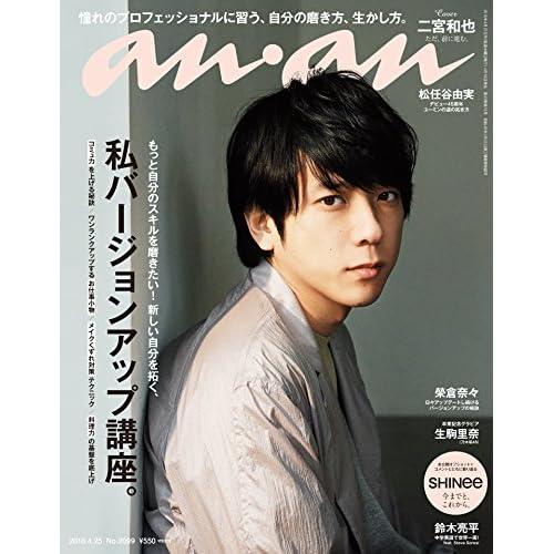 an・an 2018年 4/25号 表紙画像
