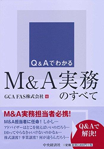 Q&Aでわかる M&A実務のすべて