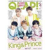 QLAP! 2019年4月号 カバーモデル:King & Prince ‐ キングアンドプリンス