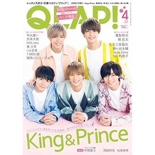 QLAP! 2019年4月号 表紙画像