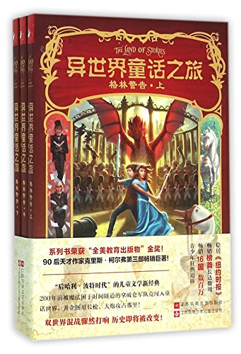 The Land of Stories: A Grimm Warning (Chinese Edition)