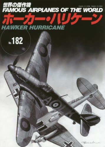 ホーカー・ハリケーン (世界の傑作機№182)