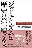 ジャーナリズムは歴史の第一稿である。 (「石橋湛山記念 早稲田ジャーナリズム大賞」記念講座2018)