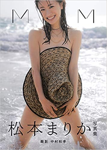 Book's Cover of 松本まりか写真集「MM」 (日本語) 大型本 – 2020/12/4