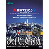 Guidebook with full version pro 9 V2 Take the A train [Japan Import]