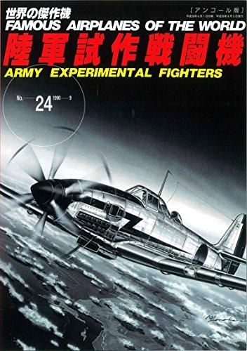 陸軍試作戦闘機 (世界の傑作機№24[アンコール版])