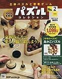 パズルコレクション改訂版(2) 2017年 3/15 号 [雑誌]