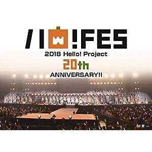 Hello! Project 20th Anniversary!! Hello! Project ハロ!フェス 2018【Hello! Project 20th Anniversary!! プレミアム】