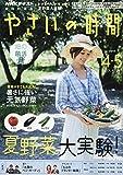 NHK趣味の園芸やさいの時間 2019年 04 月号 [雑誌]