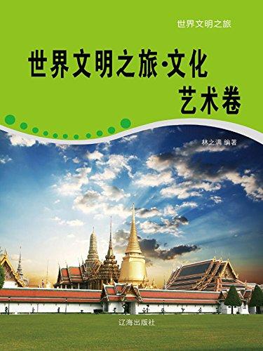 世界文明之旅·文化艺术卷