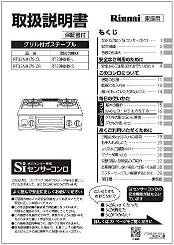 リンナイ 部品 rinnai 取扱説明書【651-0052000】