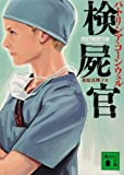 検屍官 (講談社文庫)
