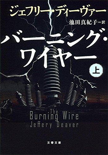 バーニング・ワイヤー 上 (文春文庫)