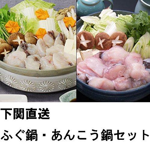 『ふぐ・アンコウ鍋お楽しみセット(3~4人前)[冷凍]』(鮟鱇、あんこう、フグ、河豚)