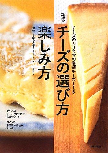 新版 チーズの選び方・楽しみ方