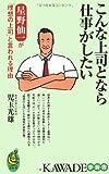 こんな上司となら仕事がしたい―星野仙一が「理想の上司」と言われる理由 (KAWADE夢新書)
