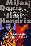 img - for Mairusu deibisu to jimi hendorikkusu : kaze ni kieta meari   book / textbook / text book