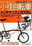 小径自転車(折りたたみ/ミニベロ)メンテナンス&カスタム
