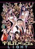 Variety - Gilgamesh Light Dan Mitsu Yu Pururun Neoki Suppin Iyaan Nawa De Koshi Futte Oomata Biraki De Bisho Bisho Come On TV Wa Damedakedo DVD Nara Ma Ikka Sp (2DVDS) [Japan DVD] PCBE-54379
