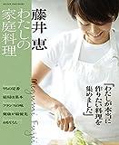藤井恵 私の家庭料理 (ORANGE PAGE BOOKS)