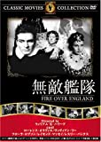 無敵艦隊 [DVD] FRT-189