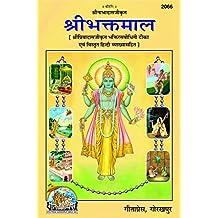 Sri Bhaktmaal Priyadasjikrit Bhaktirasbodhini Tika Vyaakhyasahit Code 2066 Hindi
