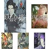 鉄鼠の檻 [コミック] 全5巻 新品セット (クーポン「BOOKSET」入力で+3%ポイント)