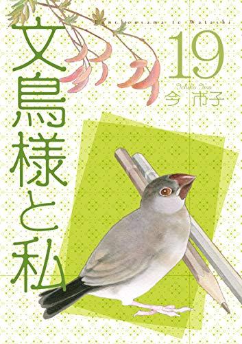 文鳥様と私19 (LGAコミックス)