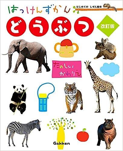 ダウンロードブック どうぶつ 改訂版 (はっけんずかん) 3~6歳児向け 図鑑 無料のePUBとPDF