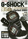 G-SHOCK35thAnniversary PERFECT BIBLE (Gakken Mook)