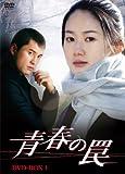 [DVD]青春の罠 DVD-BOX1