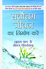 Sarvottam Jeevan Ka Nirman Karen (Hindi) Kindle Edition