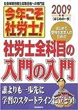 今年こそ社労士!はじめの一歩 2009年版 (2009)