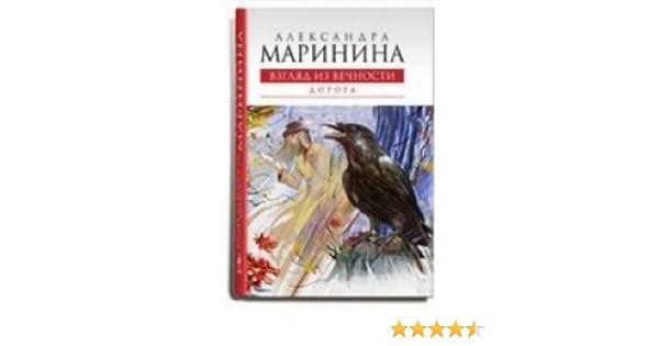Blagie namerenija: Russian Language (Russian Edition)