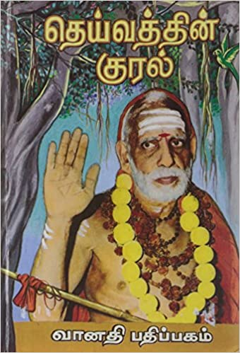Deivathin Kural English Pdf