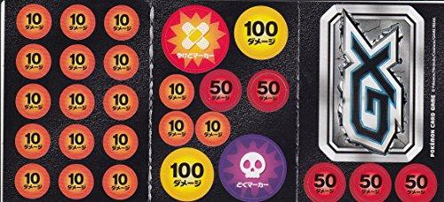 ポケモンカードゲーム SMH 紙製ダメカン (25個)/マーカー (2個)/GXマーカー (1個) ×1シート GXスタートデッキ