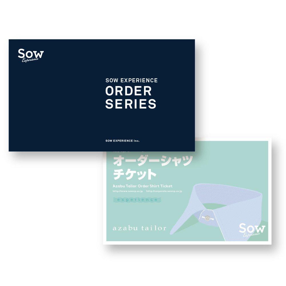 SOW EXPERIENCE(ソウエクスペリエンス) 体験型カタログギフト オーダーシャツチケット B01827FUDO