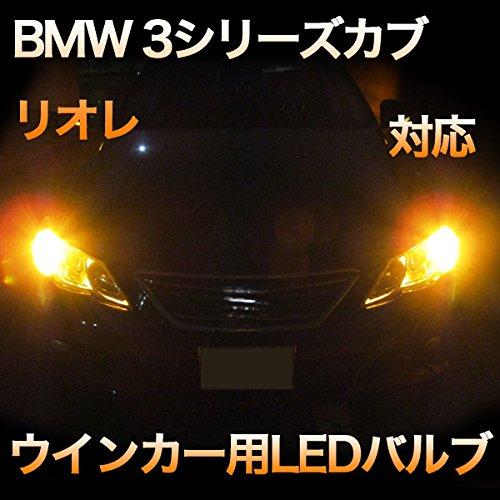 LEDウインカー BMW 3シリーズカブリオレ E46 対応 4点セット B07CYP1PR1