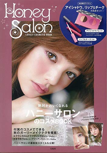 Honey Salon LOVELY COSMETIC BOOK 画像 A