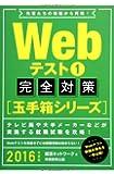 Webテスト1【玉手箱シリーズ】完全対策 2016年度 (就活ネットワークの就職試験完全対策 2)